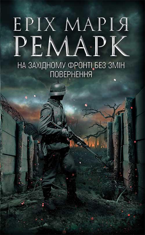 Купить книгу На Західному фронті без змін. Повернення, автора Эрих Марии Ремарк