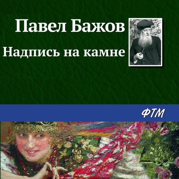 Купить книгу Надпись на камне, автора Павла Бажова