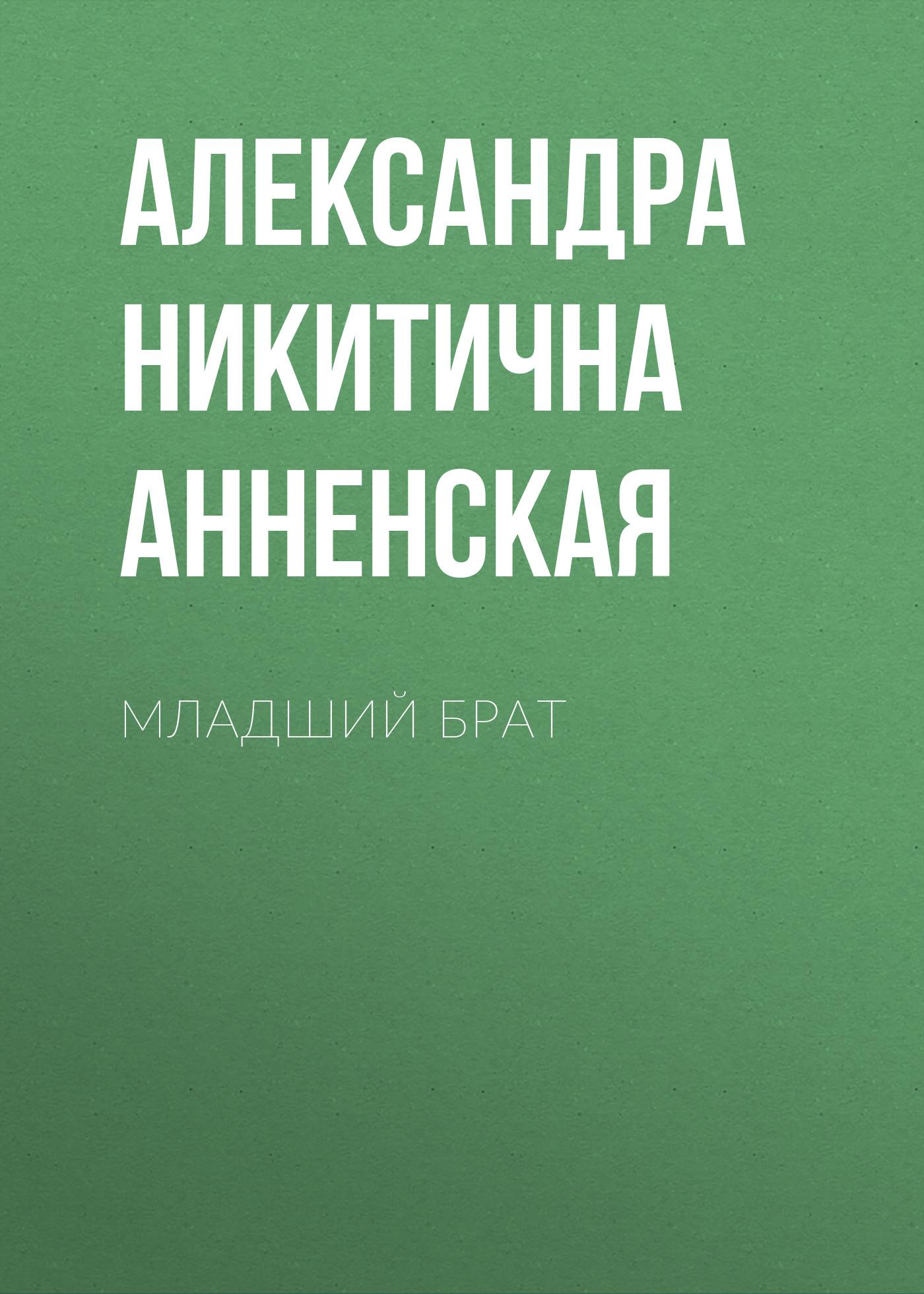 Купить книгу Младший брат, автора Александры Никитичны Анненской