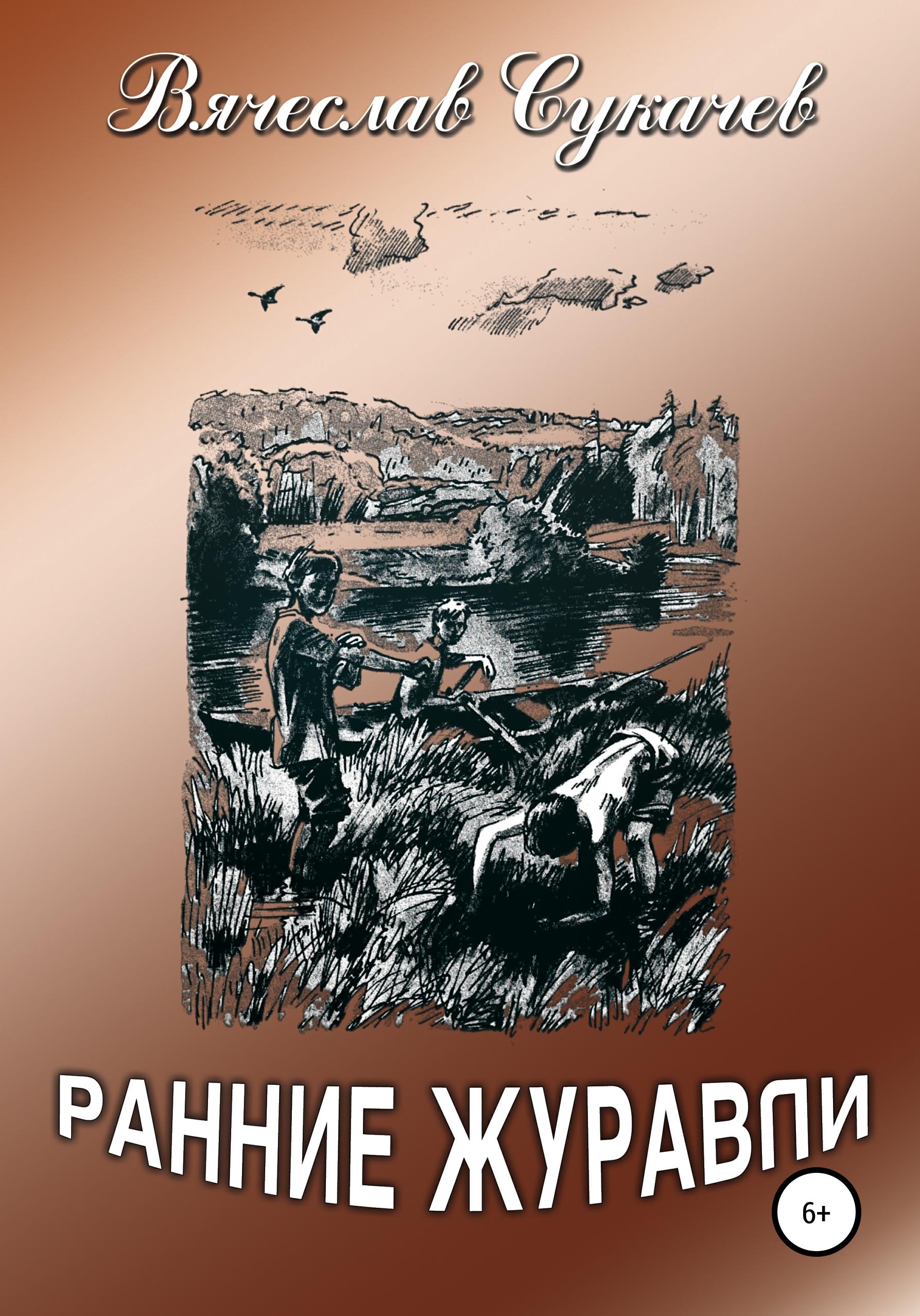 Купить книгу Ранние журавли, автора Вячеслава Викторовича Сукачева