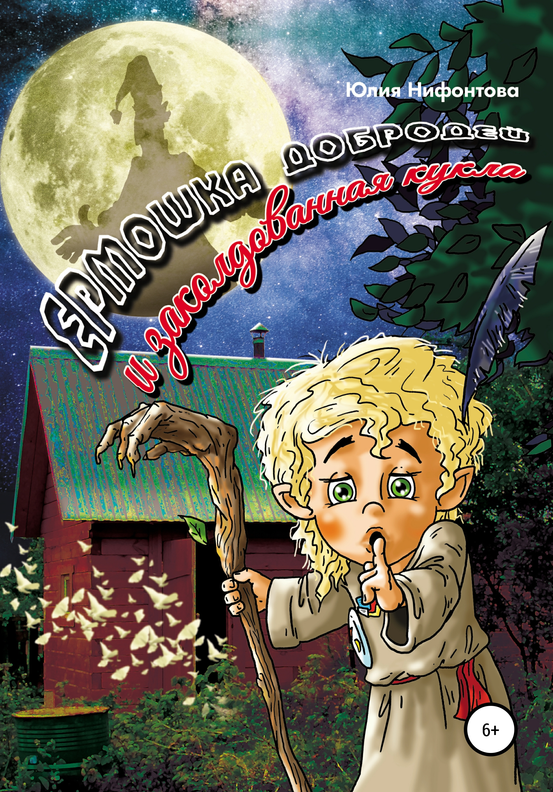 Купить книгу Ермошка Добродей и заколдованная кукла, автора Юлии Анатольевны Нифонтовой