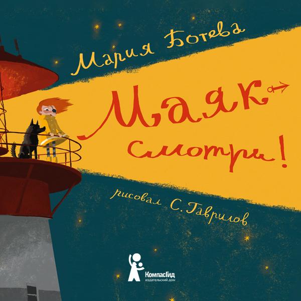 Купить книгу Маяк – смотри!, автора Марии Ботевой