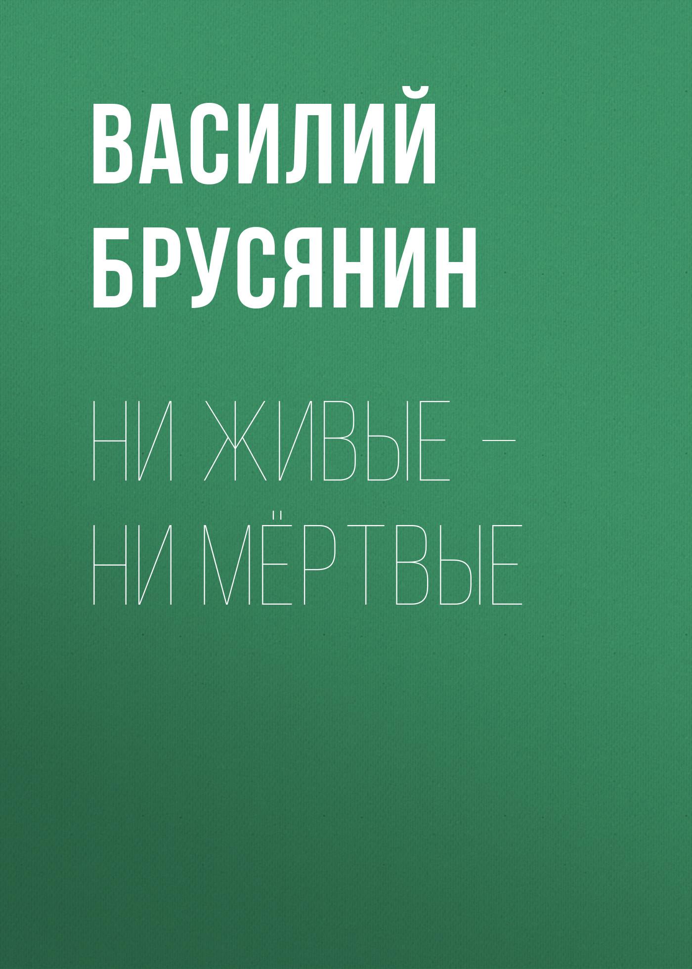 Купить книгу Ни живые – ни мёртвые, автора Василия Брусянина