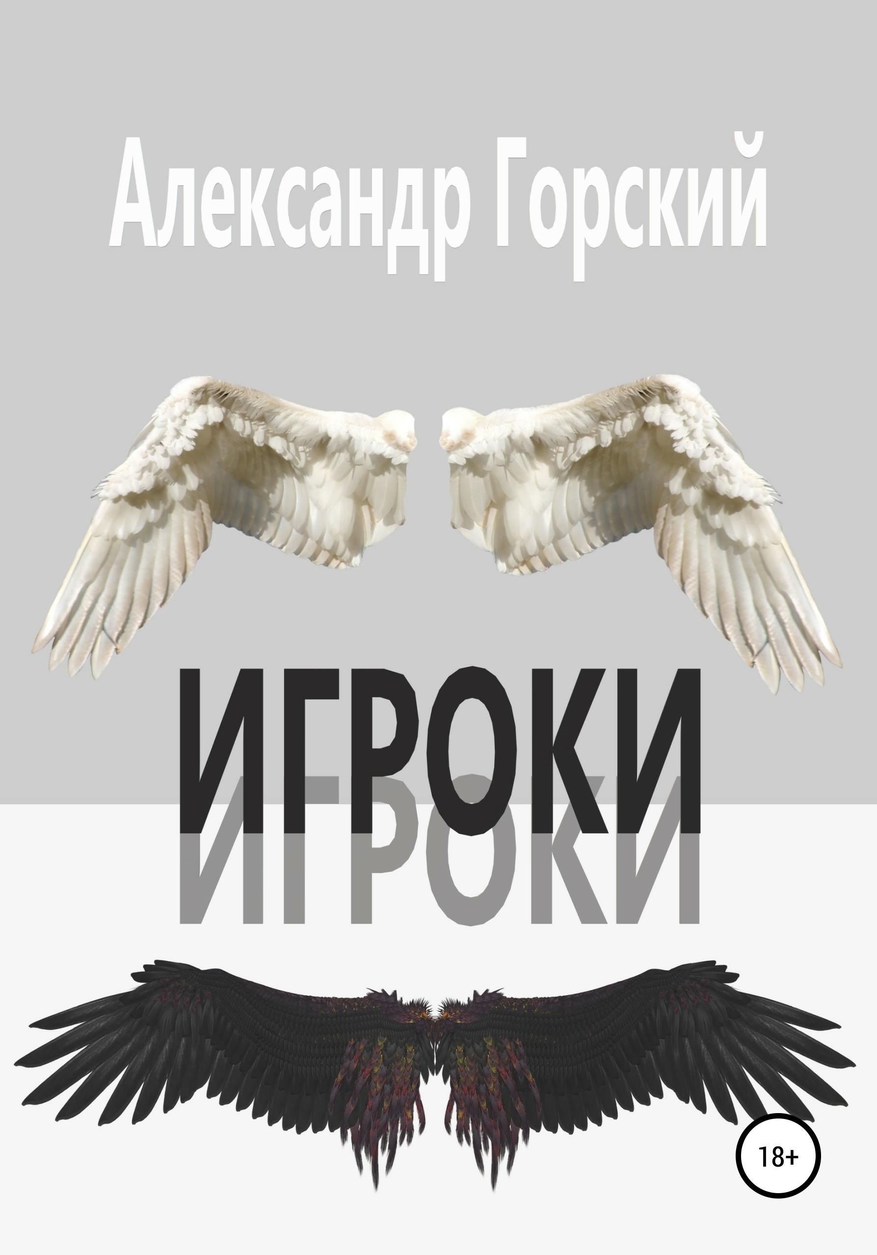 Купить книгу Игроки, автора Александра Валерьевича Горского