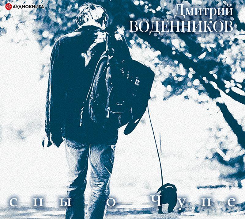 Купить книгу Сны о Чуне, автора Дмитрия Воденникова