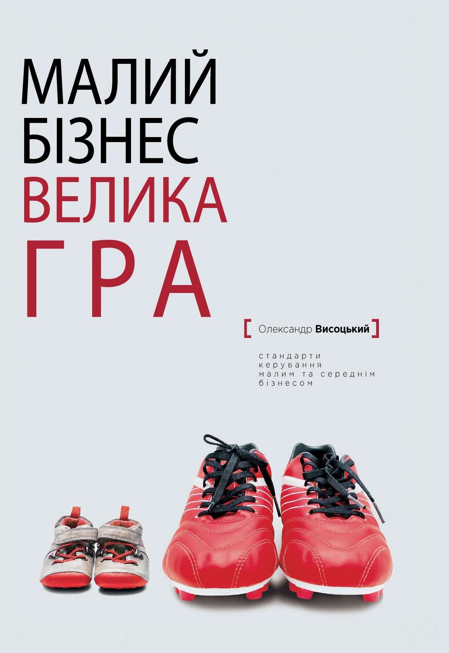 Купить книгу Малий бiзнес, велика гра, автора Александра Александровича Высоцкого