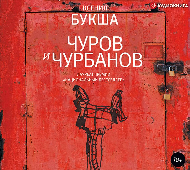 Купить книгу Чуров и Чурбанов, автора Ксении Букши