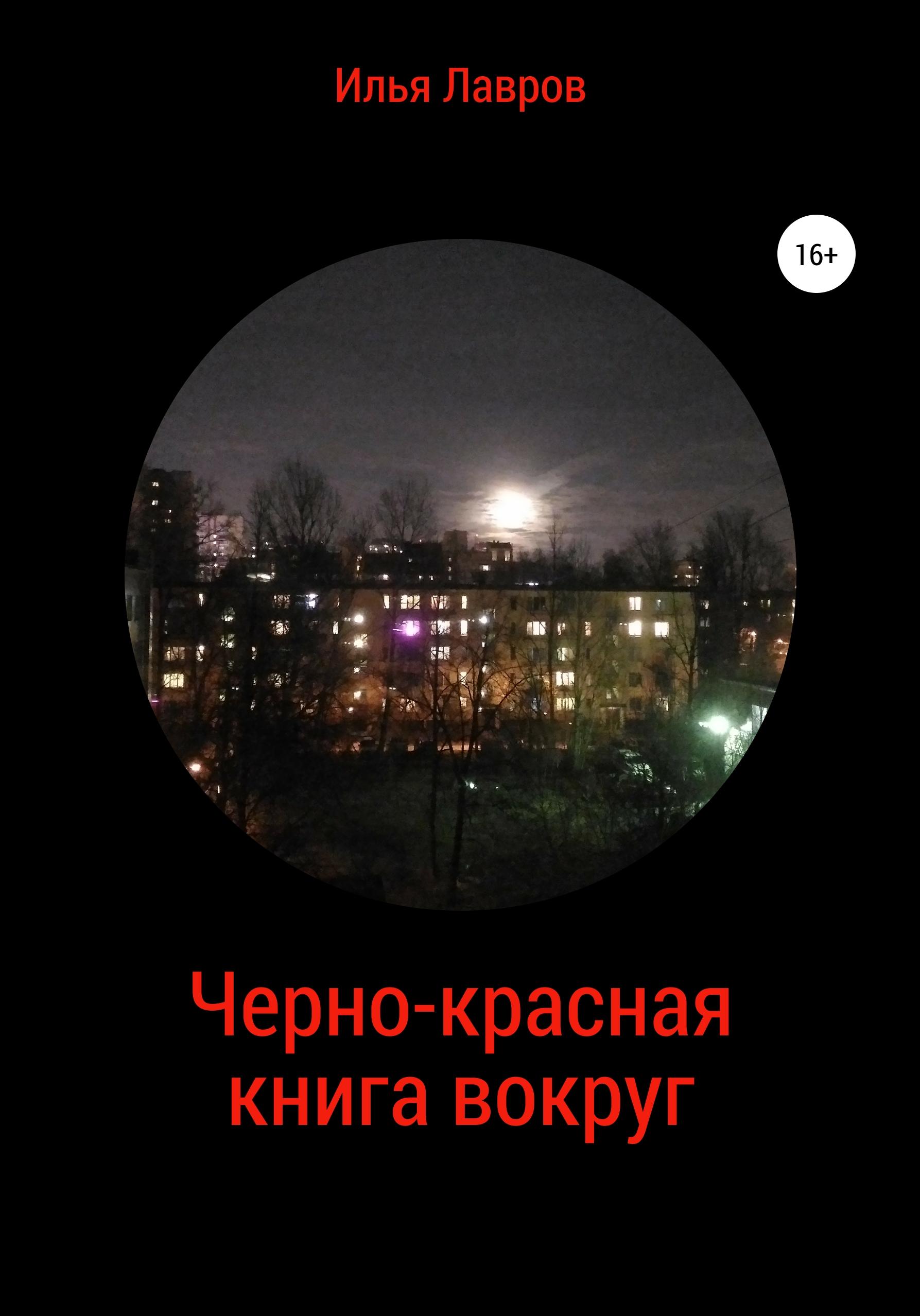 Купить книгу Черно-красная книга вокруг, автора Ильи Лаврова