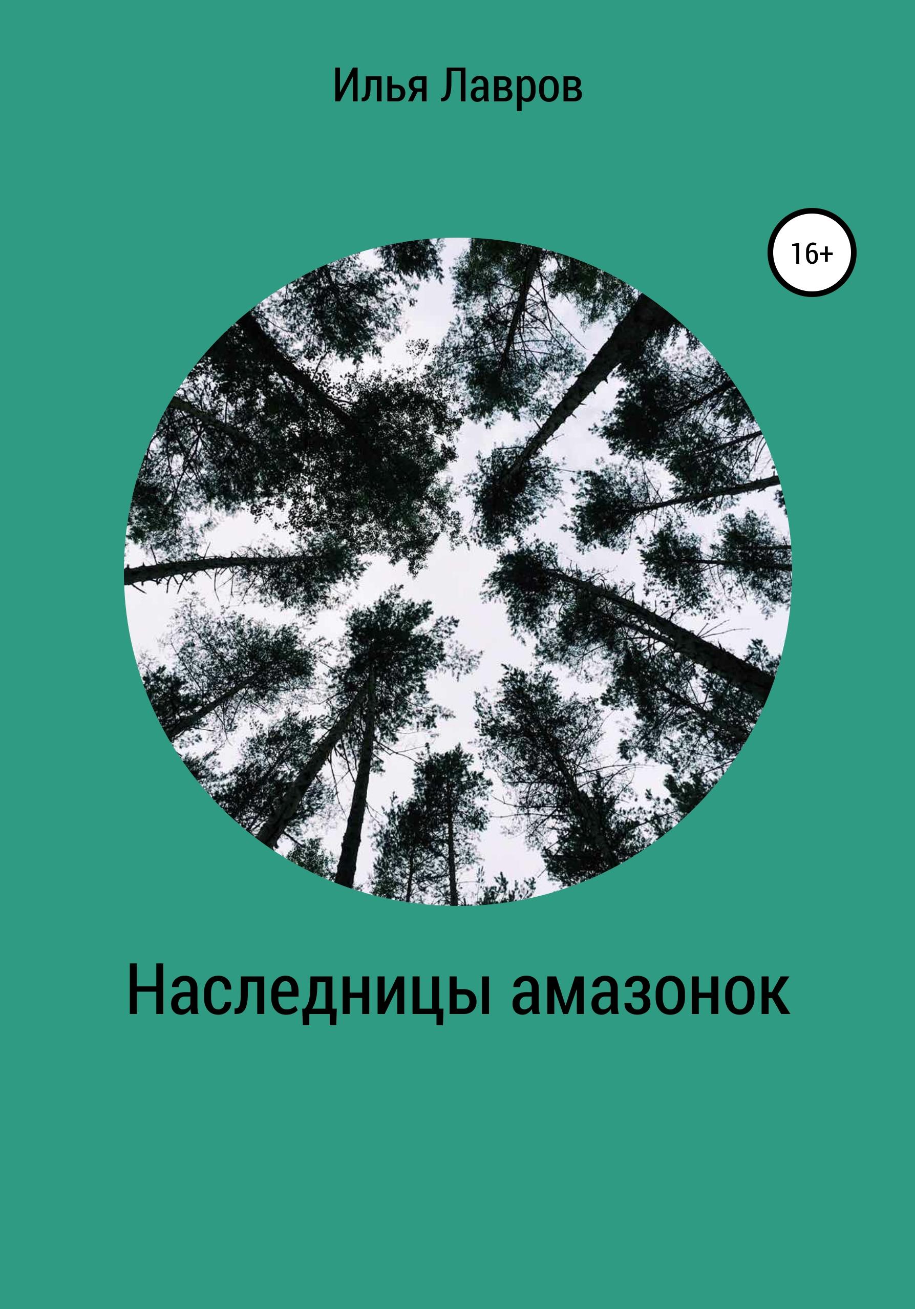Купить книгу Наследницы амазонок, автора Ильи Лаврова