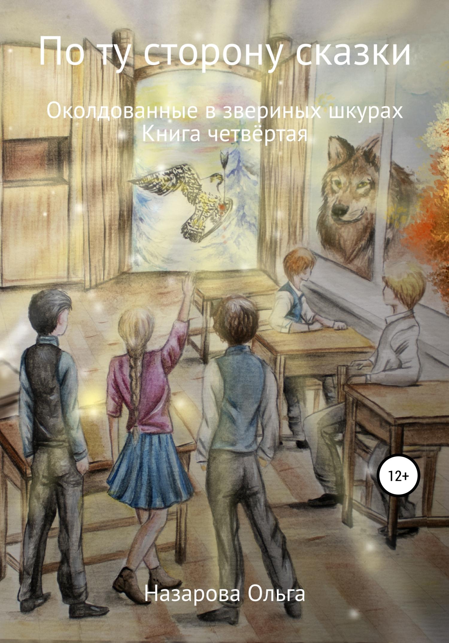 Купить книгу По ту строну сказки. Околдованные в звериных шкурах, автора Ольги Станиславовны Назаровой