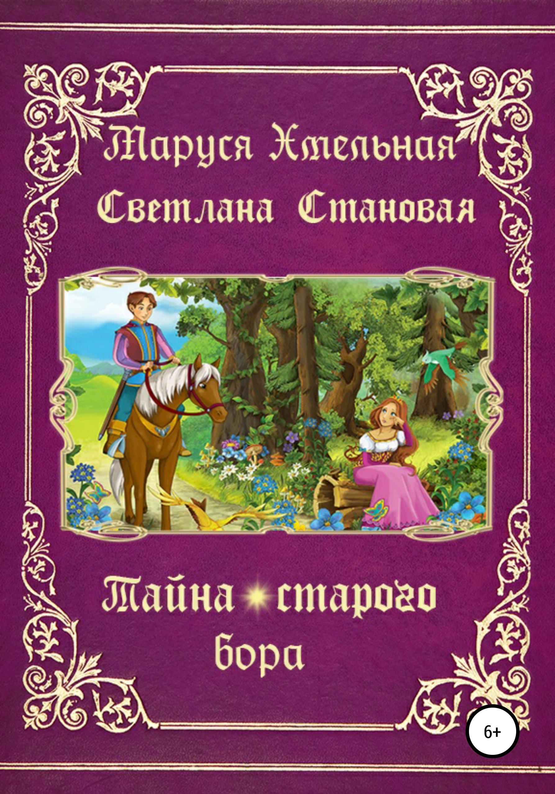 Купить книгу Тайна старого бора, автора Маруси Хмельной