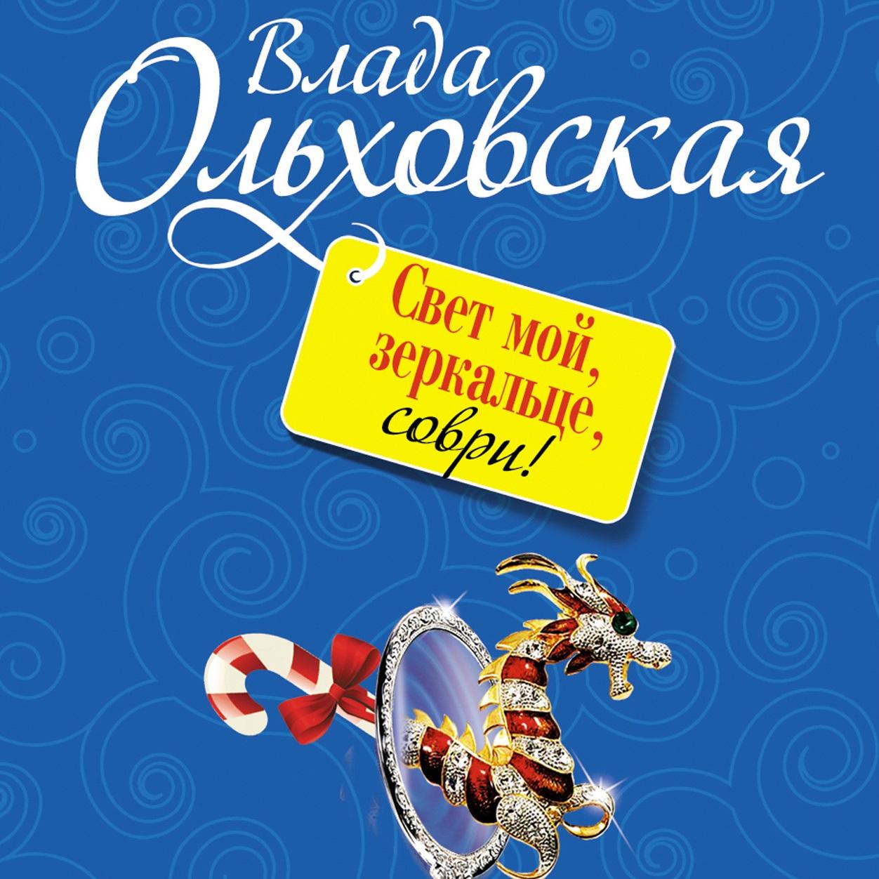 Купить книгу Свет мой, зеркальце, соври!, автора Влады Ольховской