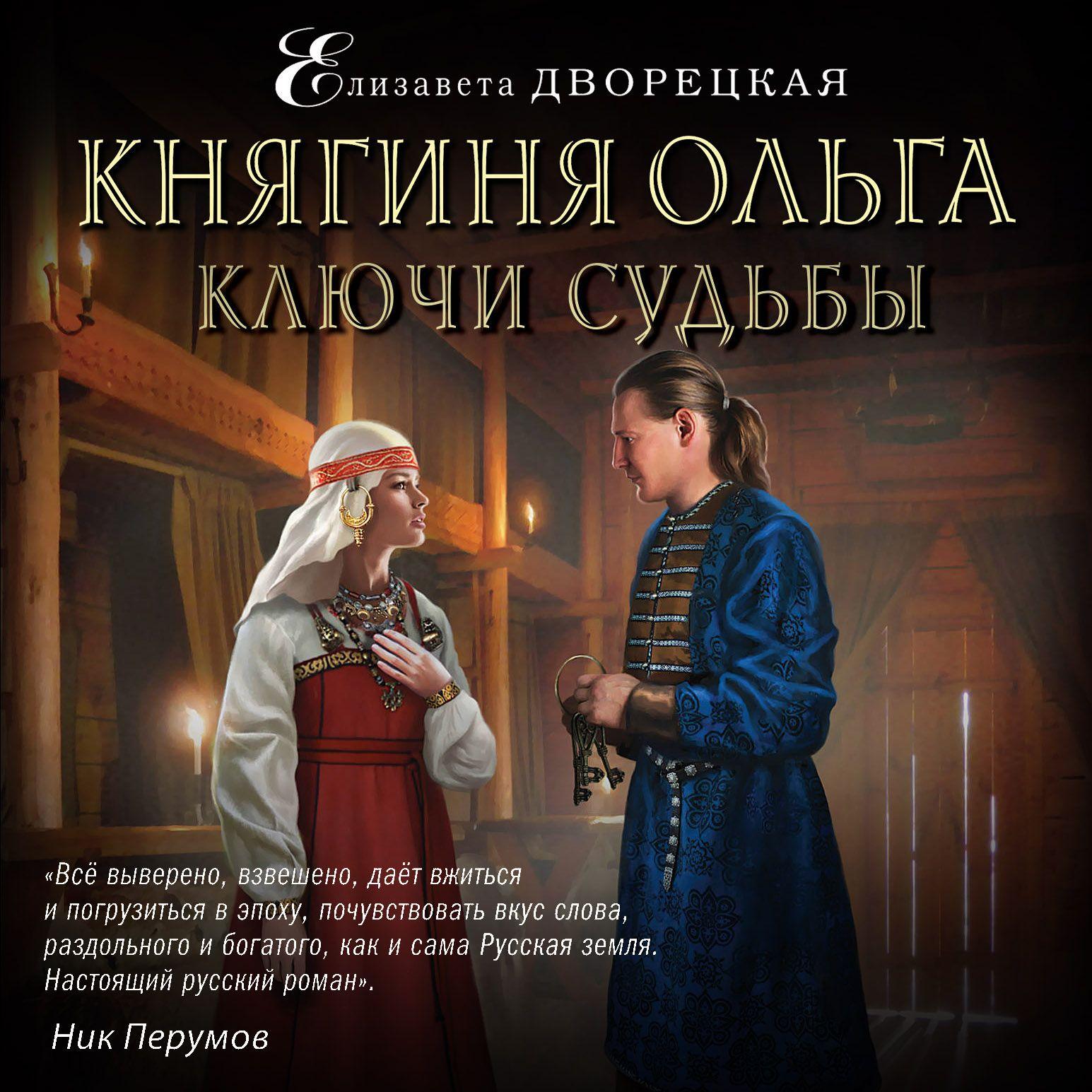 Купить книгу Княгиня Ольга. Ключи судьбы, автора Елизаветы Дворецкой