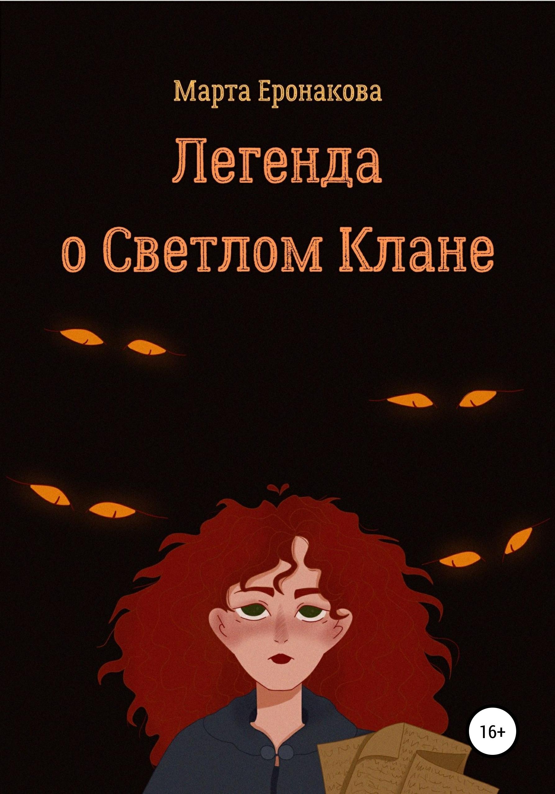 Купить книгу Легенда о Светлом Клане, автора Марты Дмитриевны Еронаковой