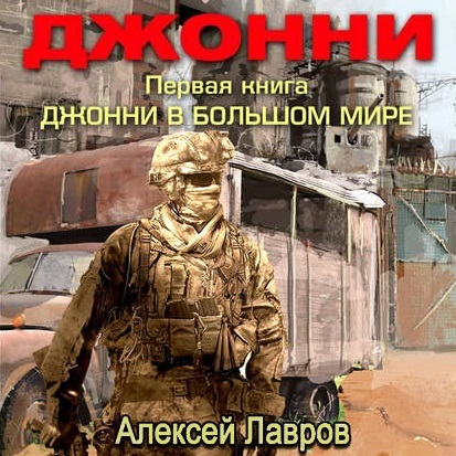 Купить книгу Джонни в большом мире, автора Алексея Лаврова