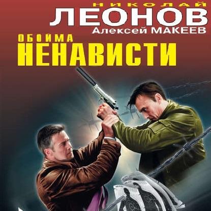 Купить книгу Обойма ненависти, автора Николая Леонова