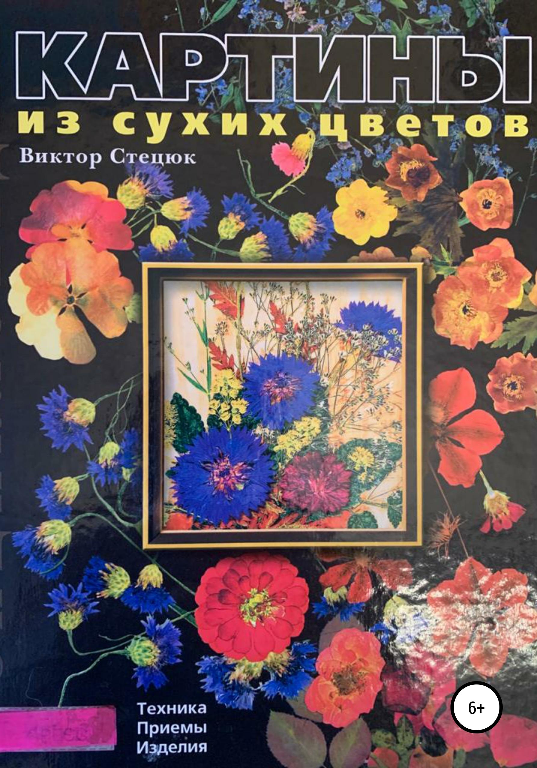 Купить книгу Картины из сухих цветов, автора Виктора Григорьевича Стецюка