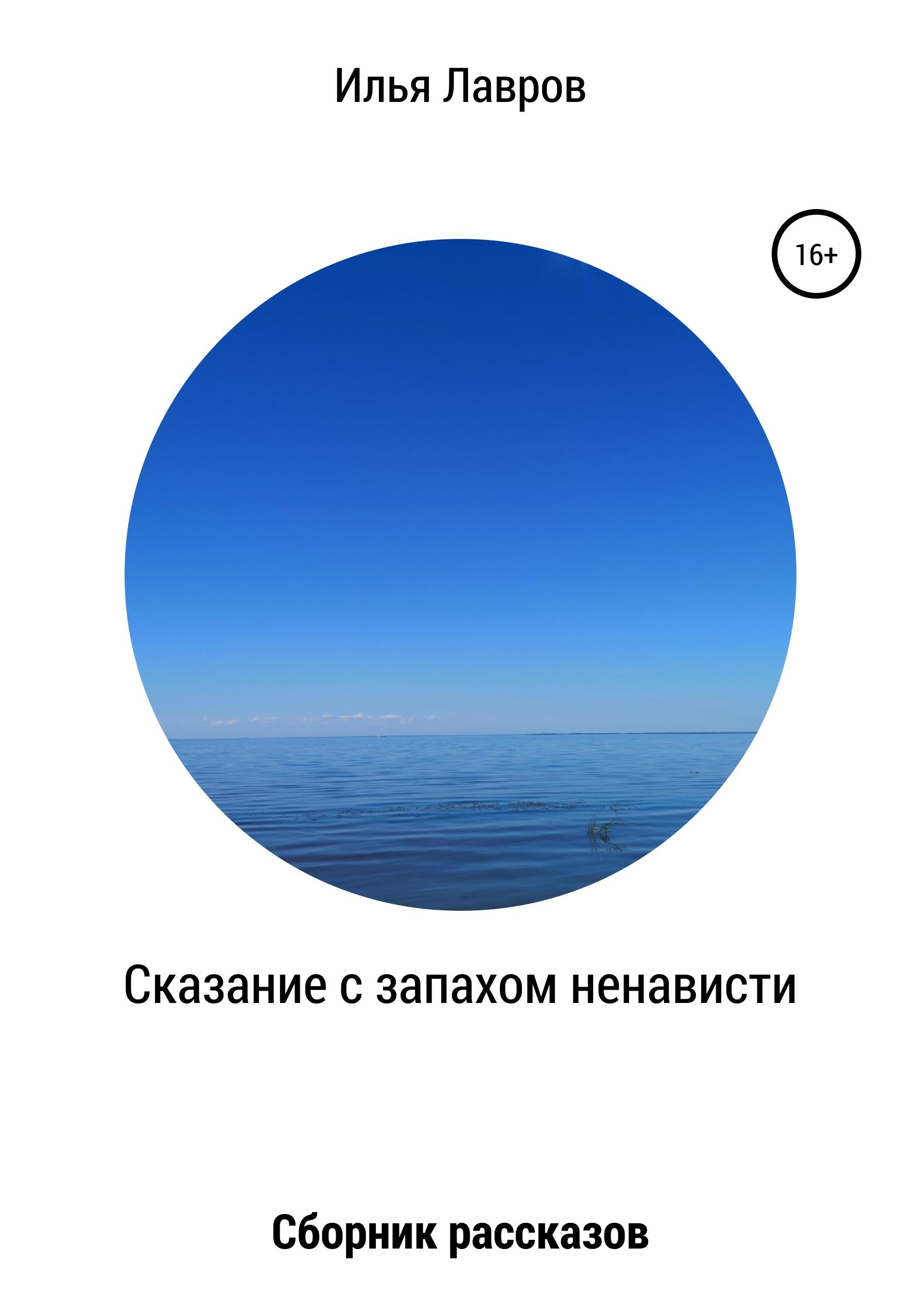 Купить книгу Сказание с запахом ненависти, автора Ильи Лаврова