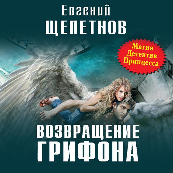 Купить книгу Возвращение Грифона, автора Евгения Щепетнова