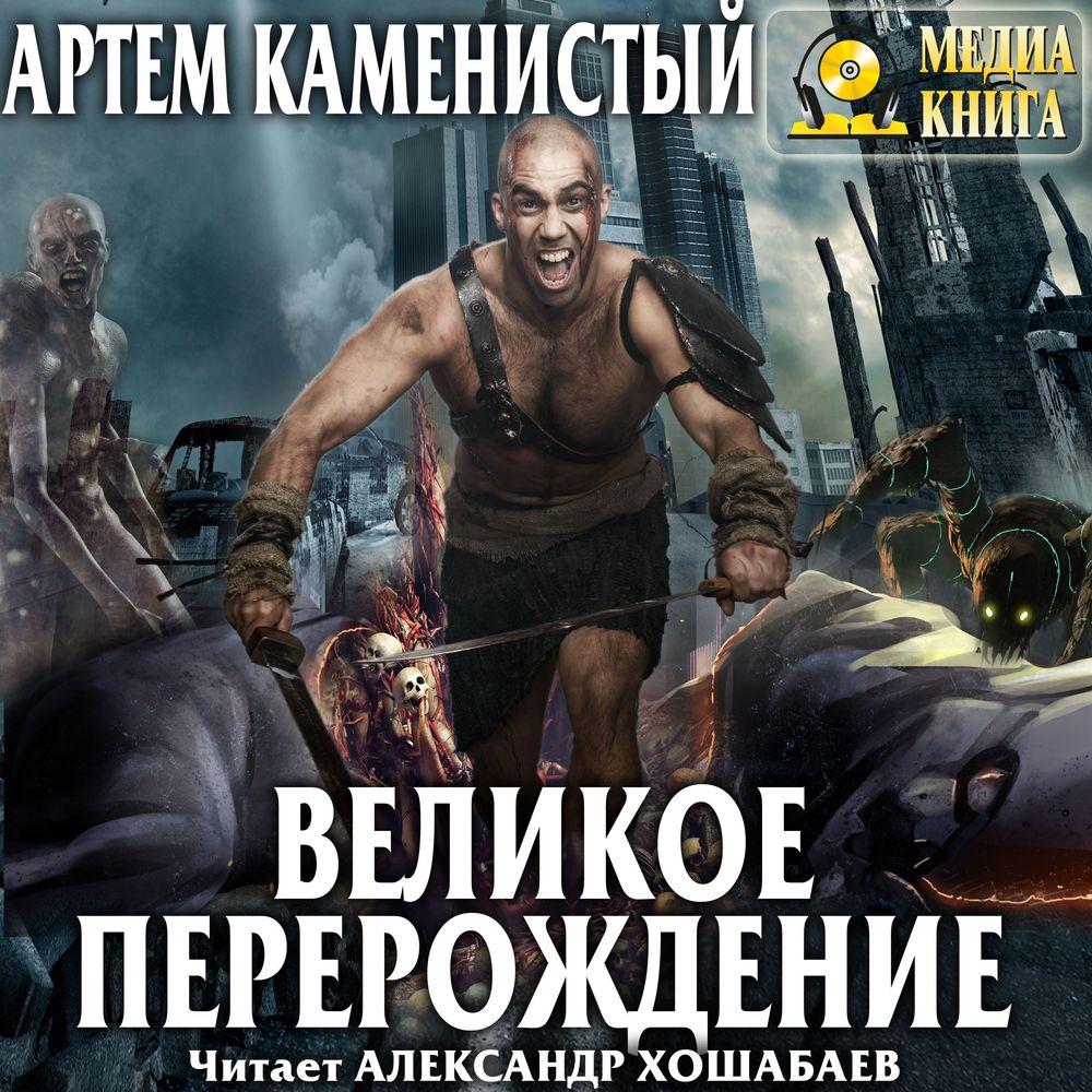 Купить книгу Великое перерождение, автора Артема Каменистого