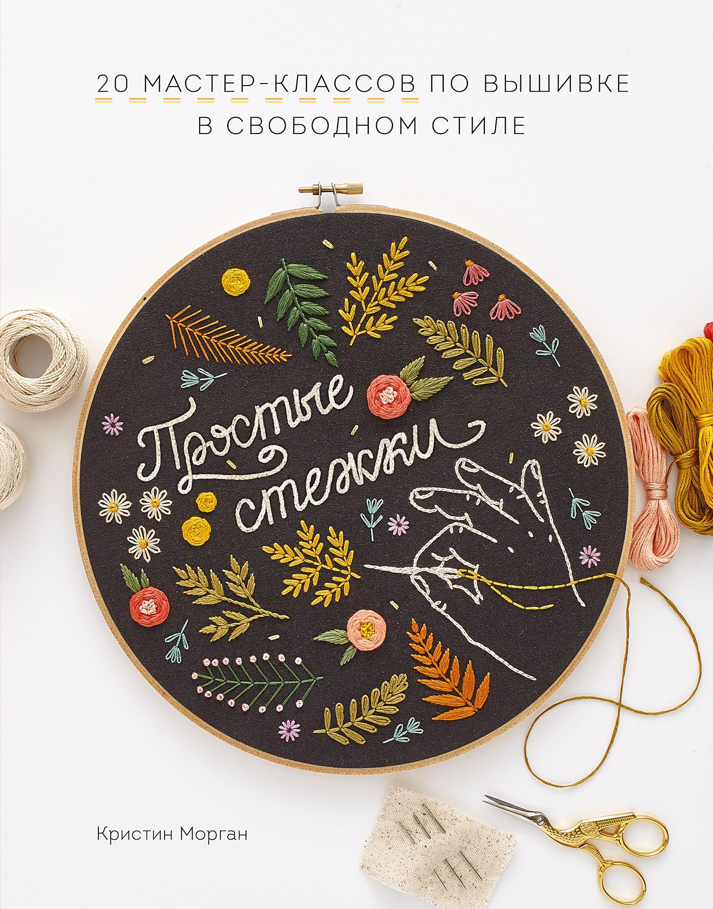 Купить книгу Простые стежки, автора Кристин Моргана