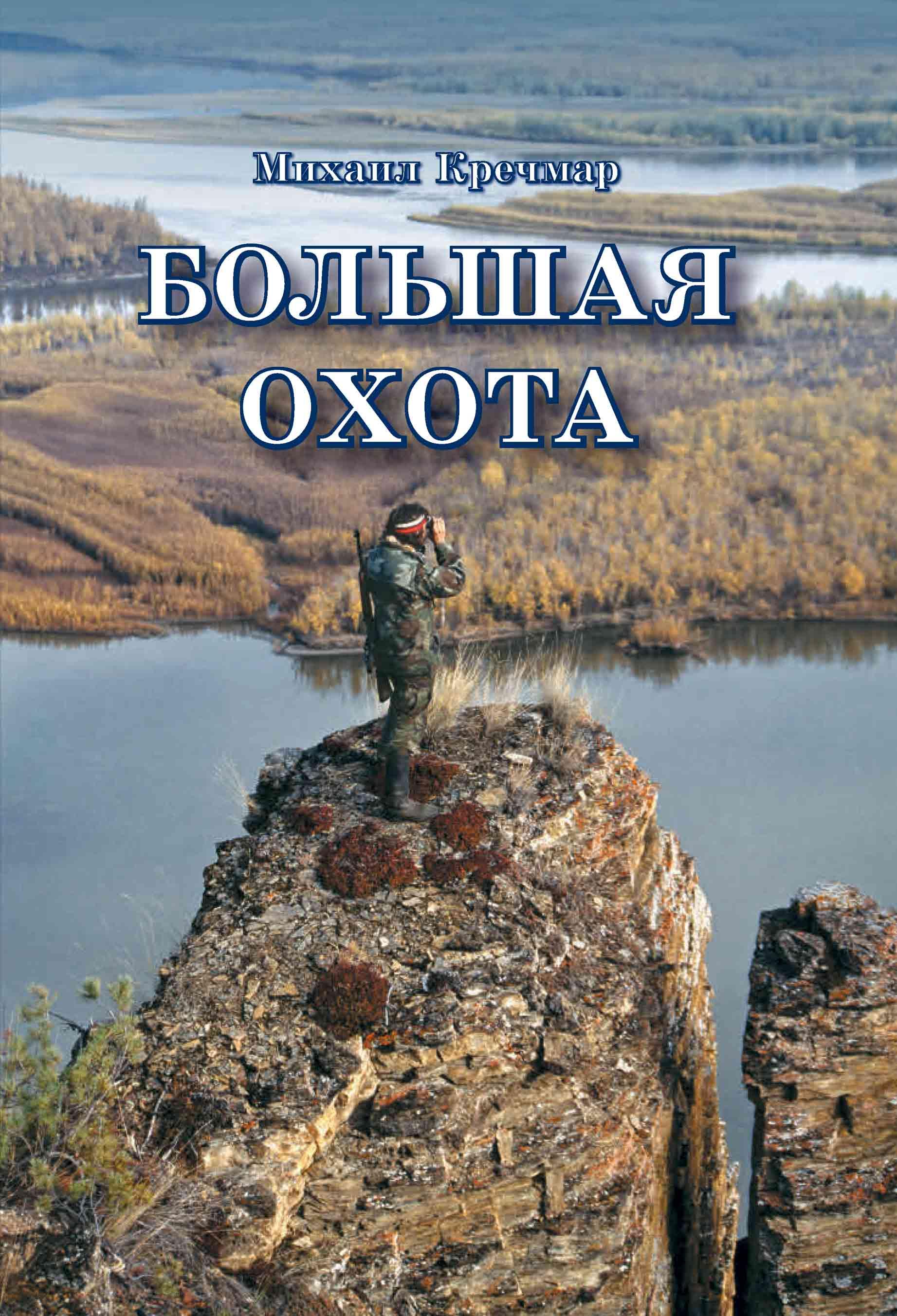 Купить книгу Большая охота, автора Михаила Кречмара