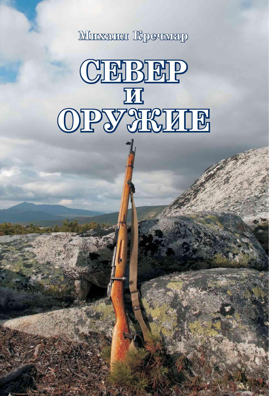 Купить книгу Север и оружие, автора Михаила Кречмара