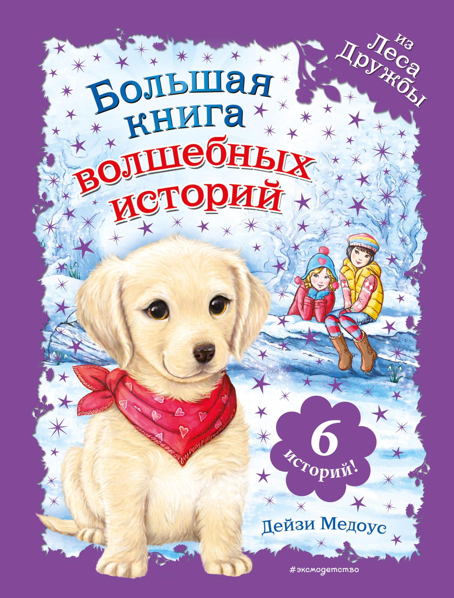Купить книгу Большая книга волшебных историй из Леса Дружбы, автора Daisy  Meadows