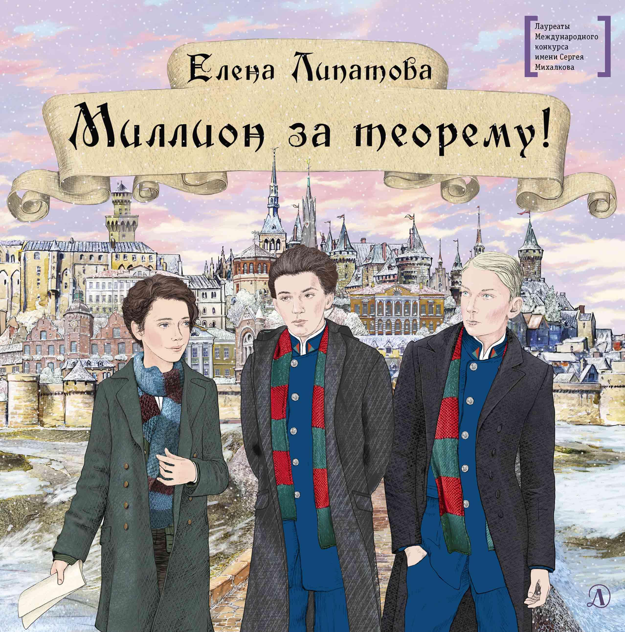 Купить книгу Миллион за теорему!, автора Елены Липатовой