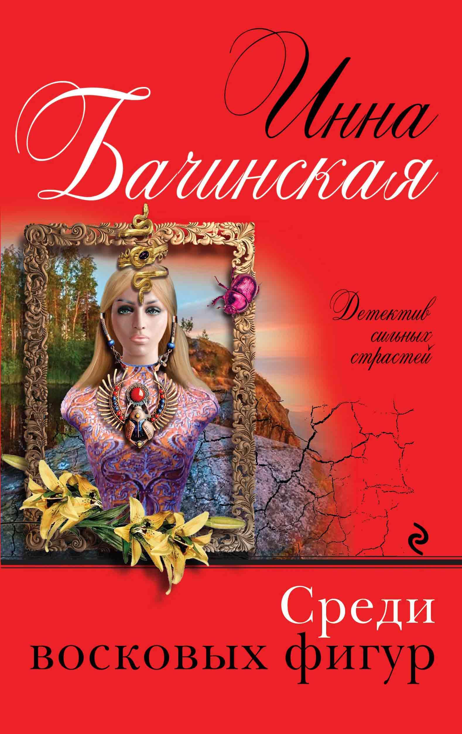 Купить книгу Среди восковых фигур, автора Инны Бачинской