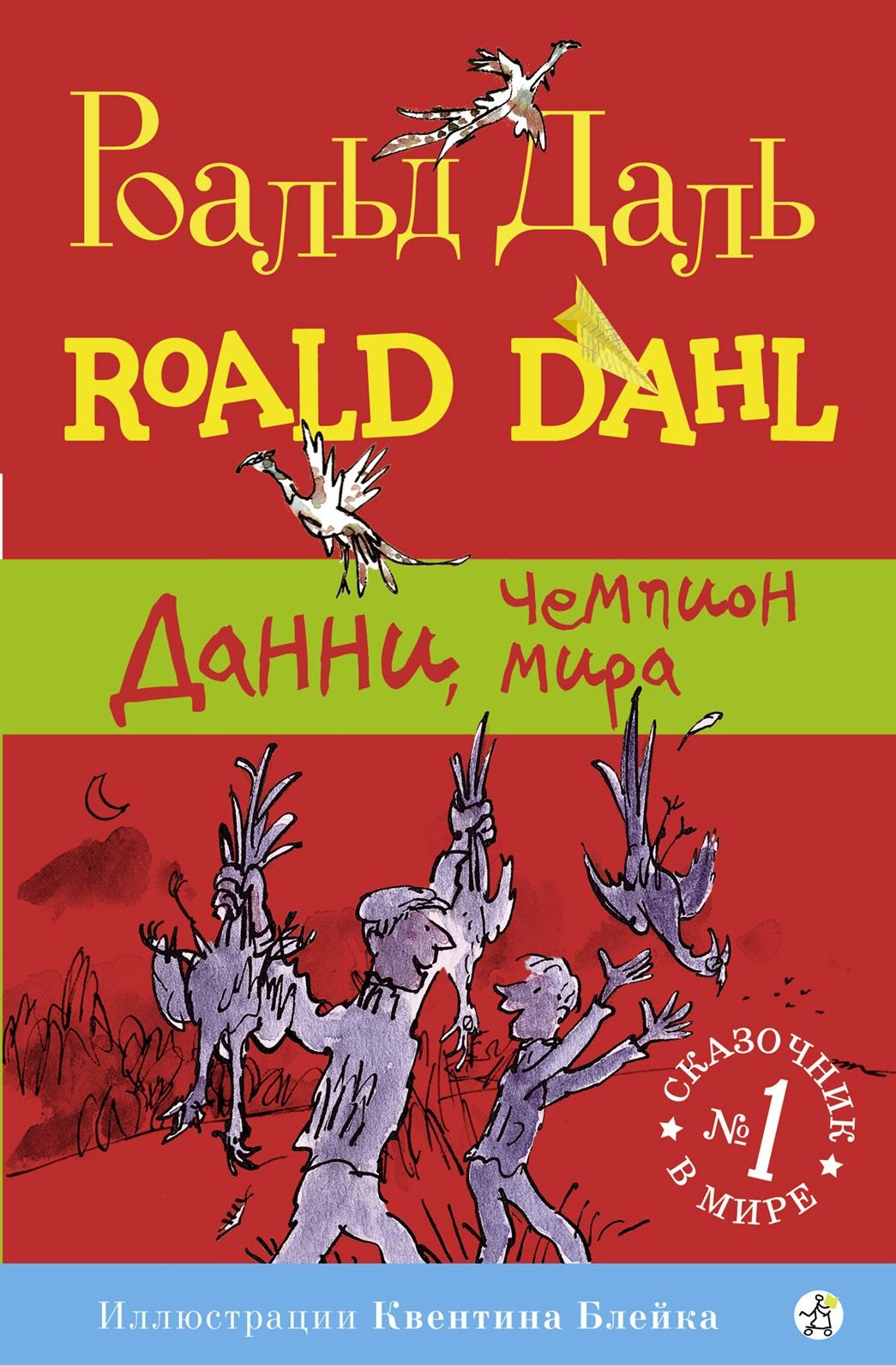Купить книгу Данни, чемпион мира, автора Роальда Даля