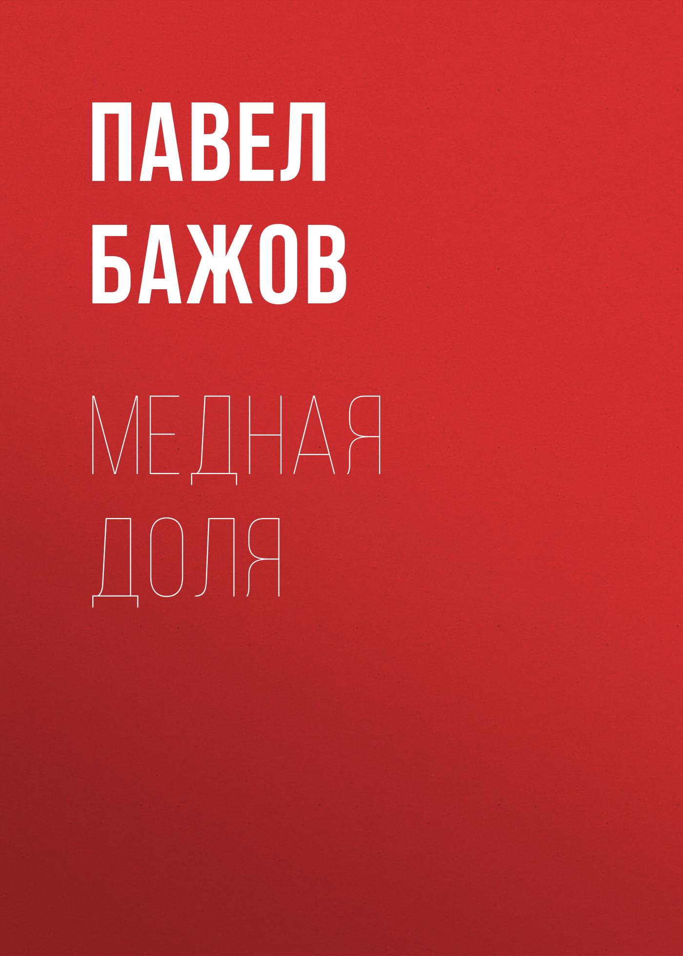 Купить книгу Медная доля, автора Павла Бажова