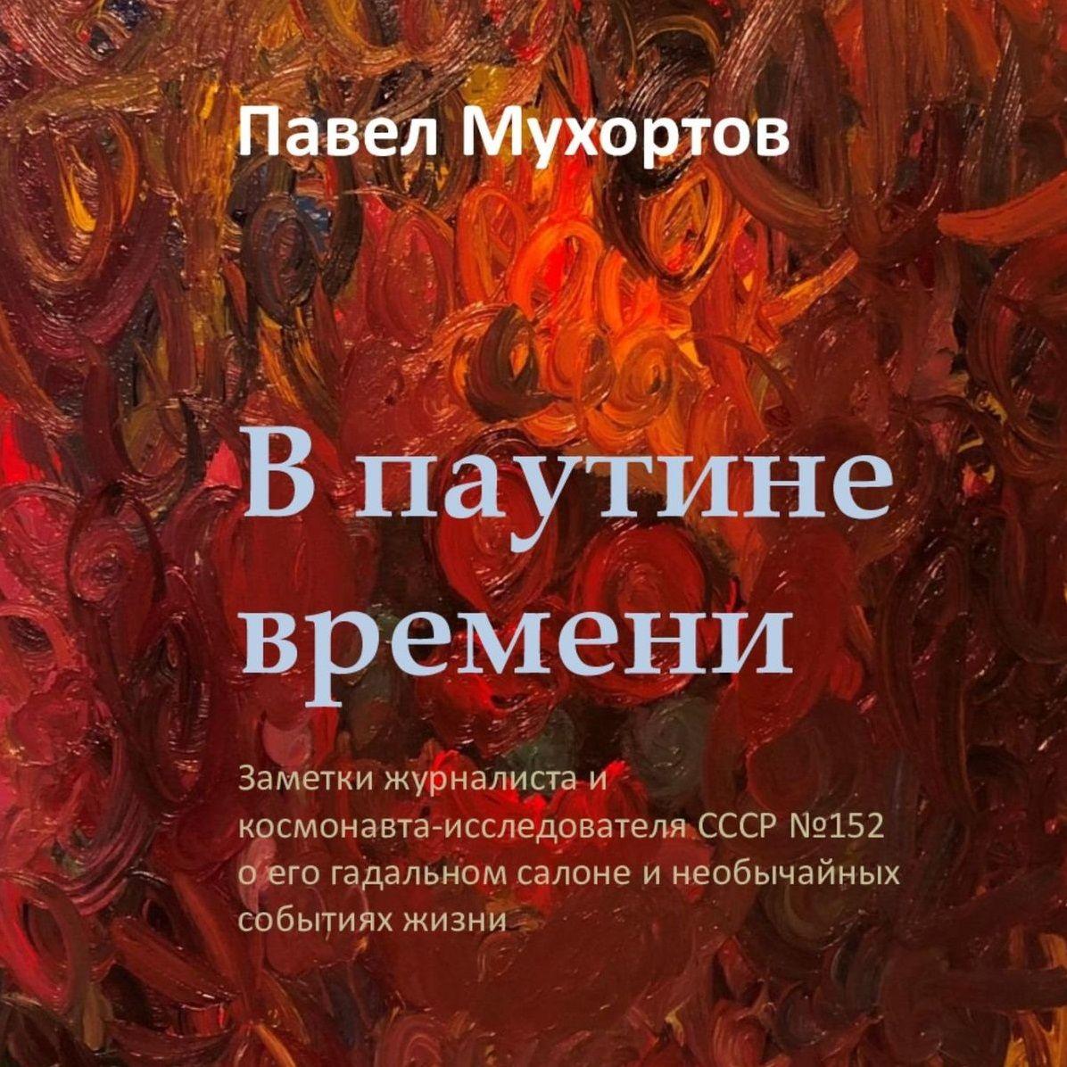 Купить книгу Впаутине времени, автора Павла Мухортова