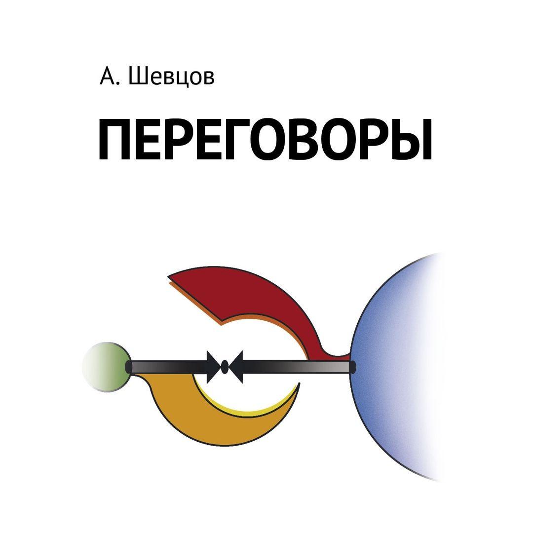 Купить книгу Переговоры, автора Александра Шевцова