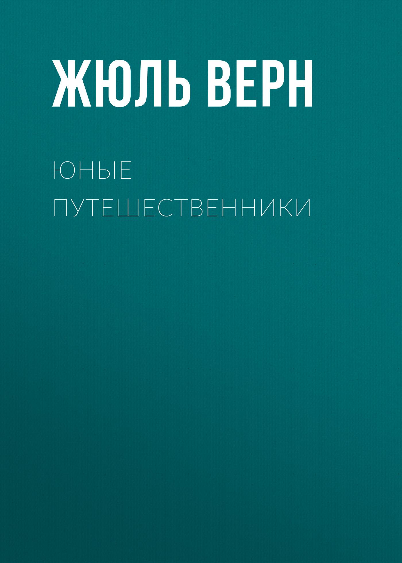 Купить книгу Юные путешественники, автора Жюля Верна