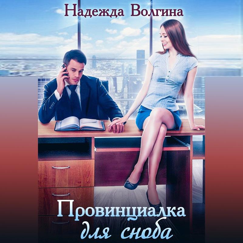 Купить книгу Провинциалка для сноба, автора Надежды Волгиной