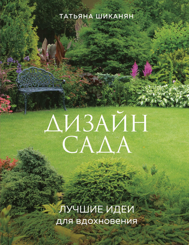 Купить книгу Дизайн сада. Лучшие идеи для вдохновения, автора Татьяны Шиканян