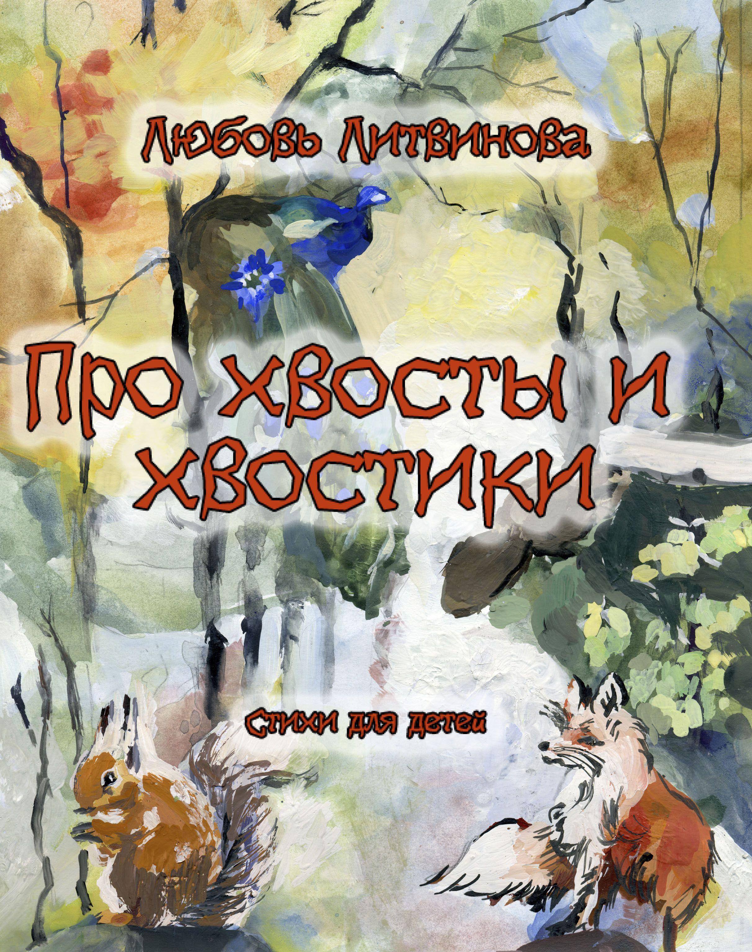 Купить книгу Про хвосты и хвостики, автора