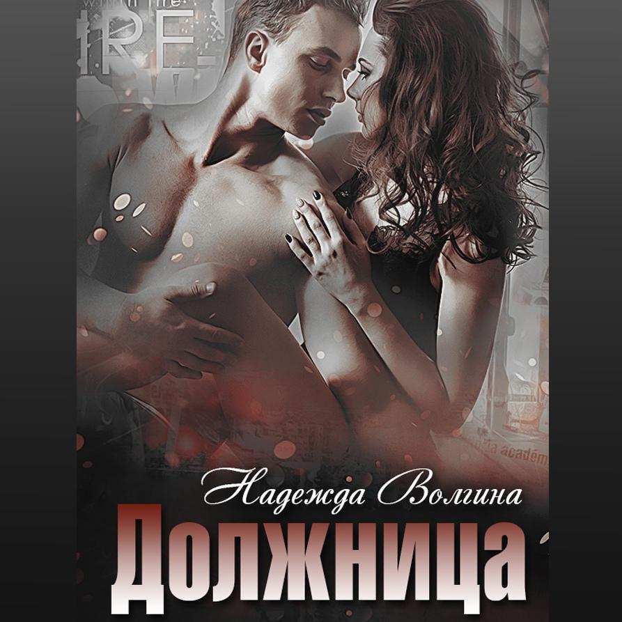 Купить книгу Должница, автора Надежды Волгиной