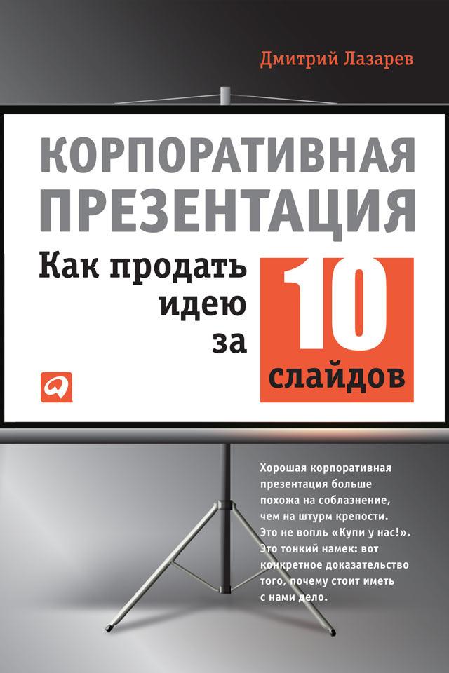 Купить книгу Корпоративная презентация: Как продать идею за 10 слайдов, автора