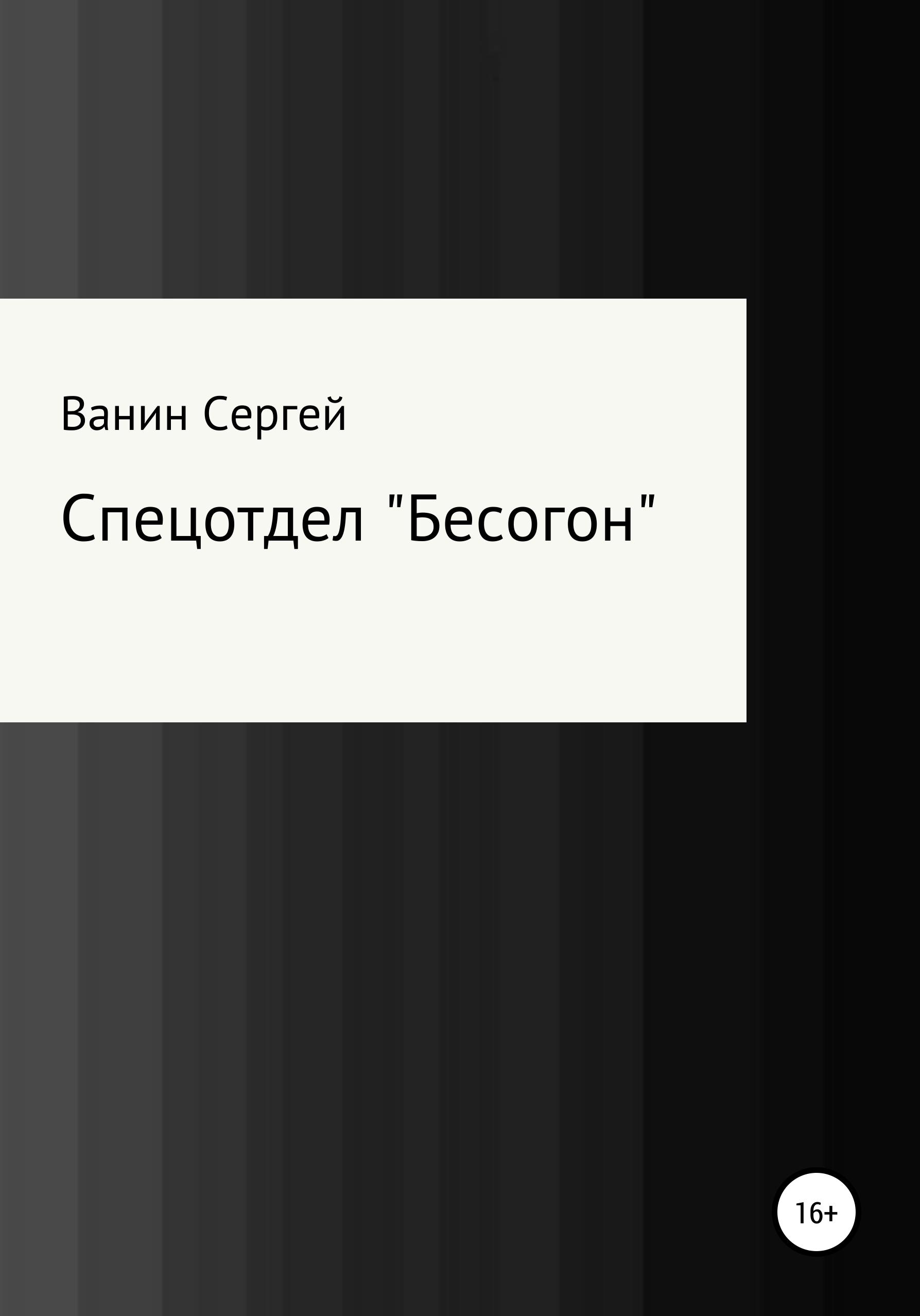 Купить книгу Спецотдел «Бесогон», автора Сергея Викторовича Ванина