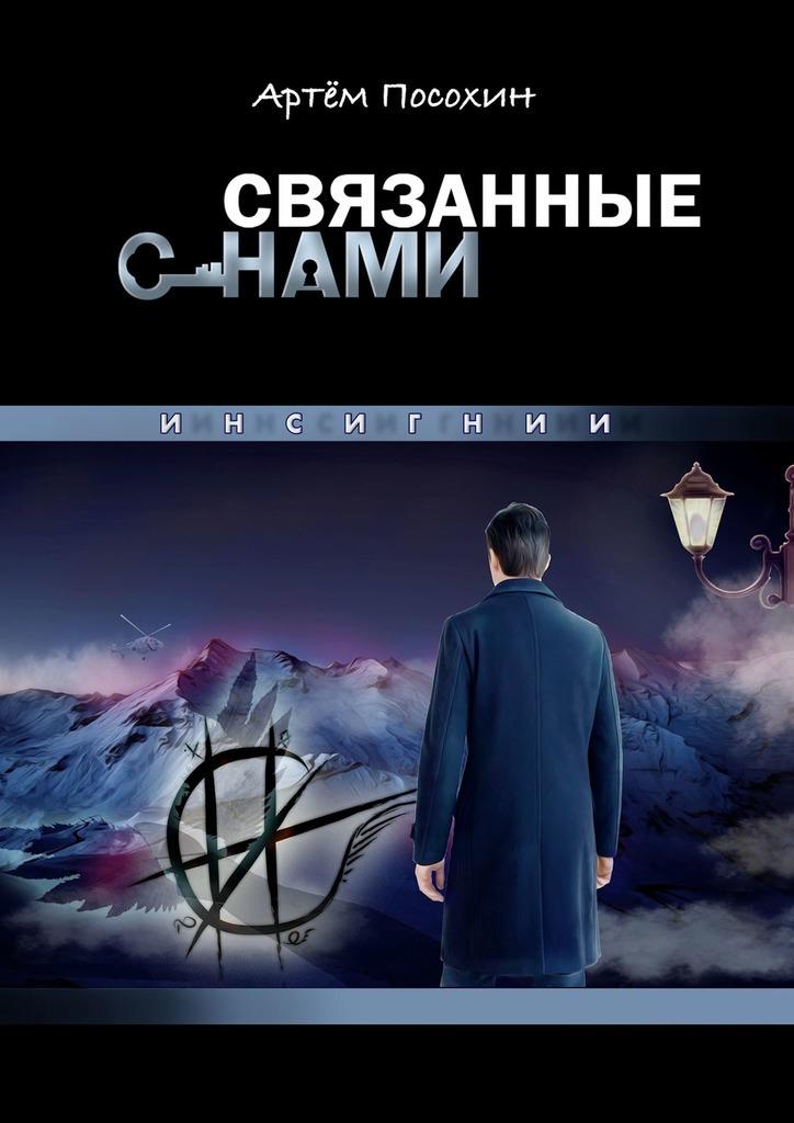 Купить книгу СВЯЗАННЫЕ СНАМИ. ИНСИГНИИ, автора Артёма Посохина
