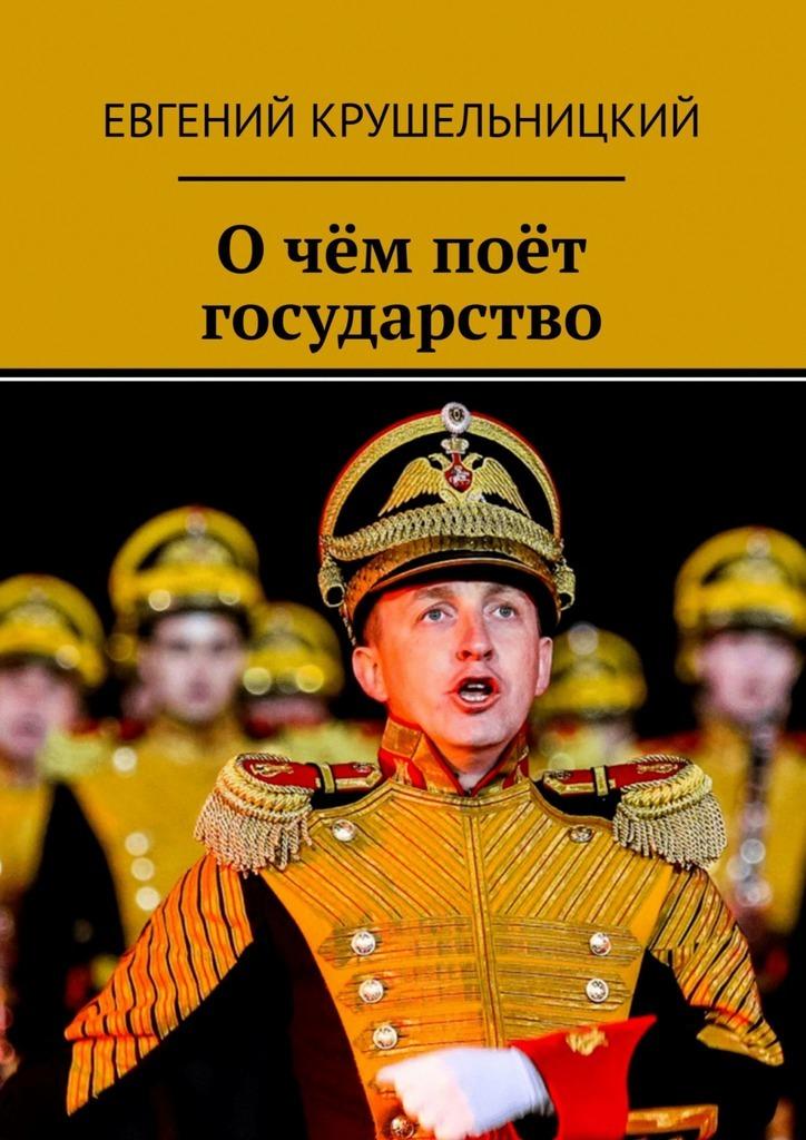 Купить книгу Очём поёт государство, автора Евгения Крушельницкого