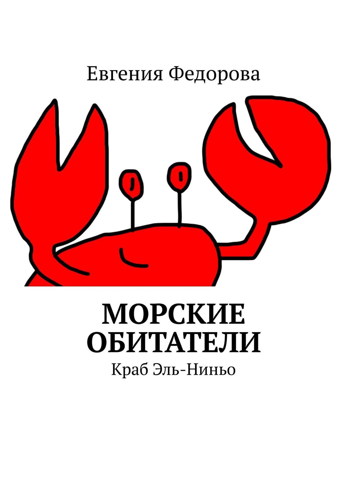 Купить книгу Морские обитатели. Краб Эль-Ниньо, автора Евгении Вадимовны Федоровой