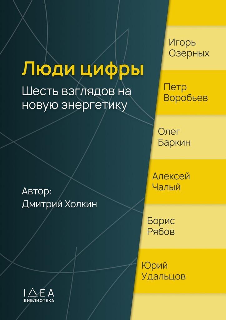 Купить книгу Люди цифры. Шесть взглядов нановую энергетику, автора Дмитрия Владимировича Холкина