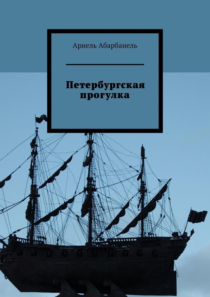 Купить книгу Петербургская прогулка, автора Ариель Давидович Абарбанель