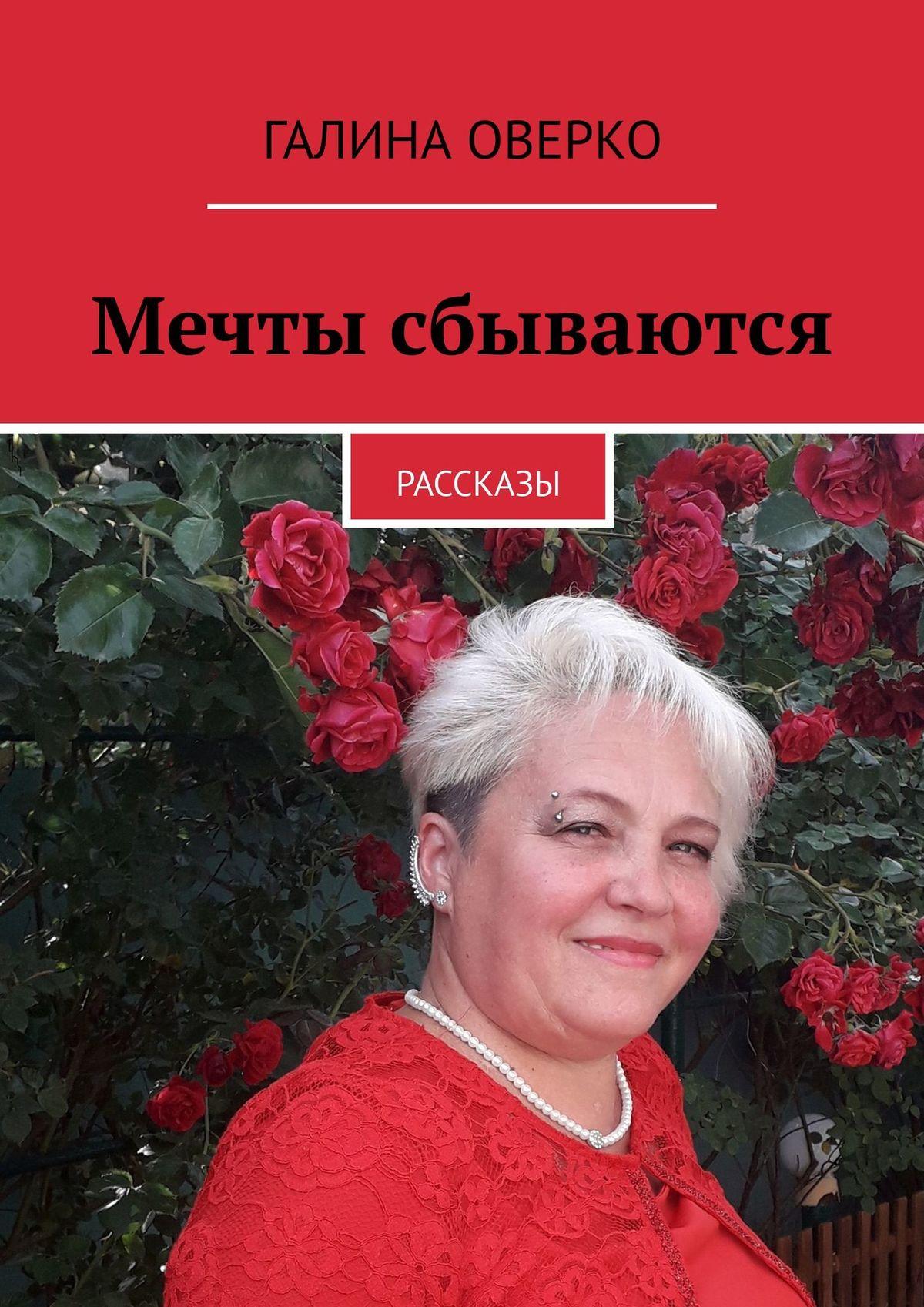 Купить книгу Мечты сбываются, автора Галины Николаевны Оверко