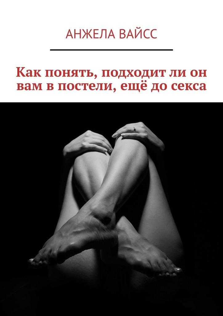 Купить книгу Как понять, подходитли он вам впостели, ещё досекса, автора Анжелы Вайсс
