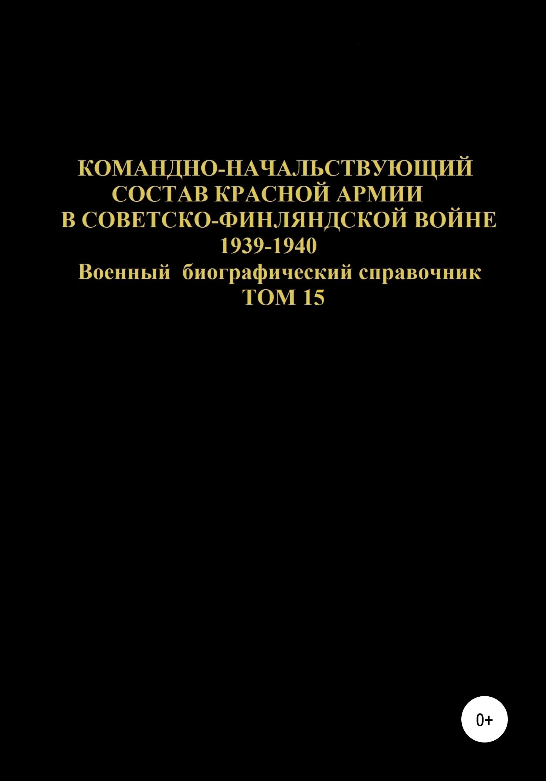 Купить книгу Командно-начальствующий состав Красной Армии в Советско-Финляндской войне 1939-1940 гг. Том 15, автора Дениса Юрьевича Соловьева