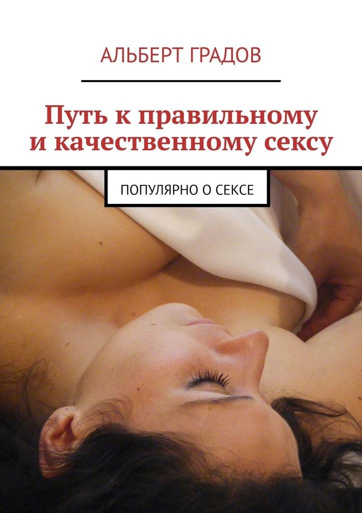 Купить книгу Путь кправильному икачественному сексу. Популярно осексе, автора Альберта Градова